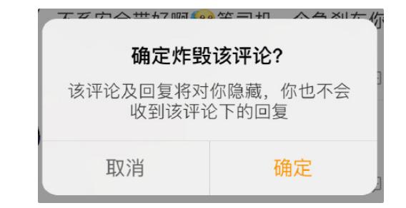 """微博新增""""炸毁""""评论功能 网友:属于自欺欺人、掩耳盗铃"""