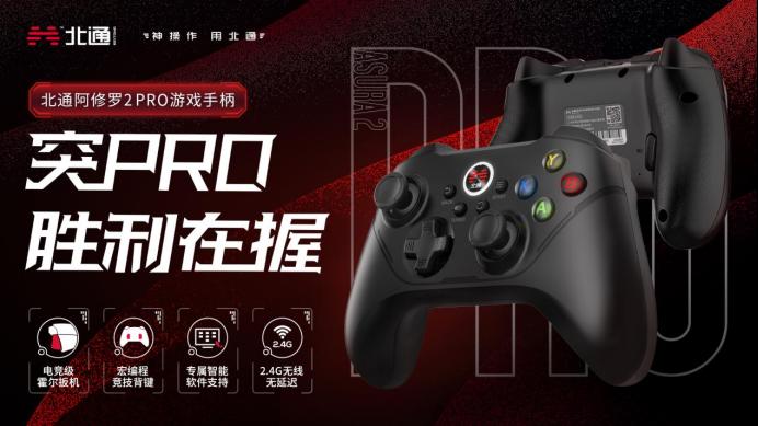 当前扳机手感较顶的游戏手柄 北通阿修罗2 Pro正式发布