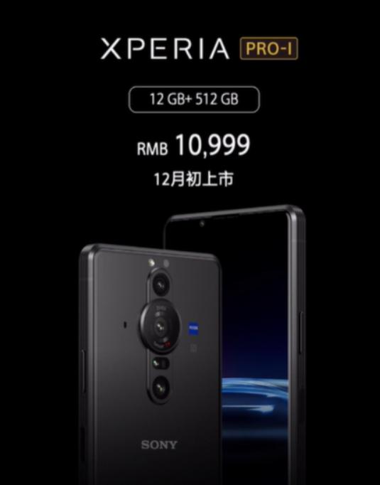 索尼Xperia PRO-I 国行发布:配置一览 12+512GB售10999元