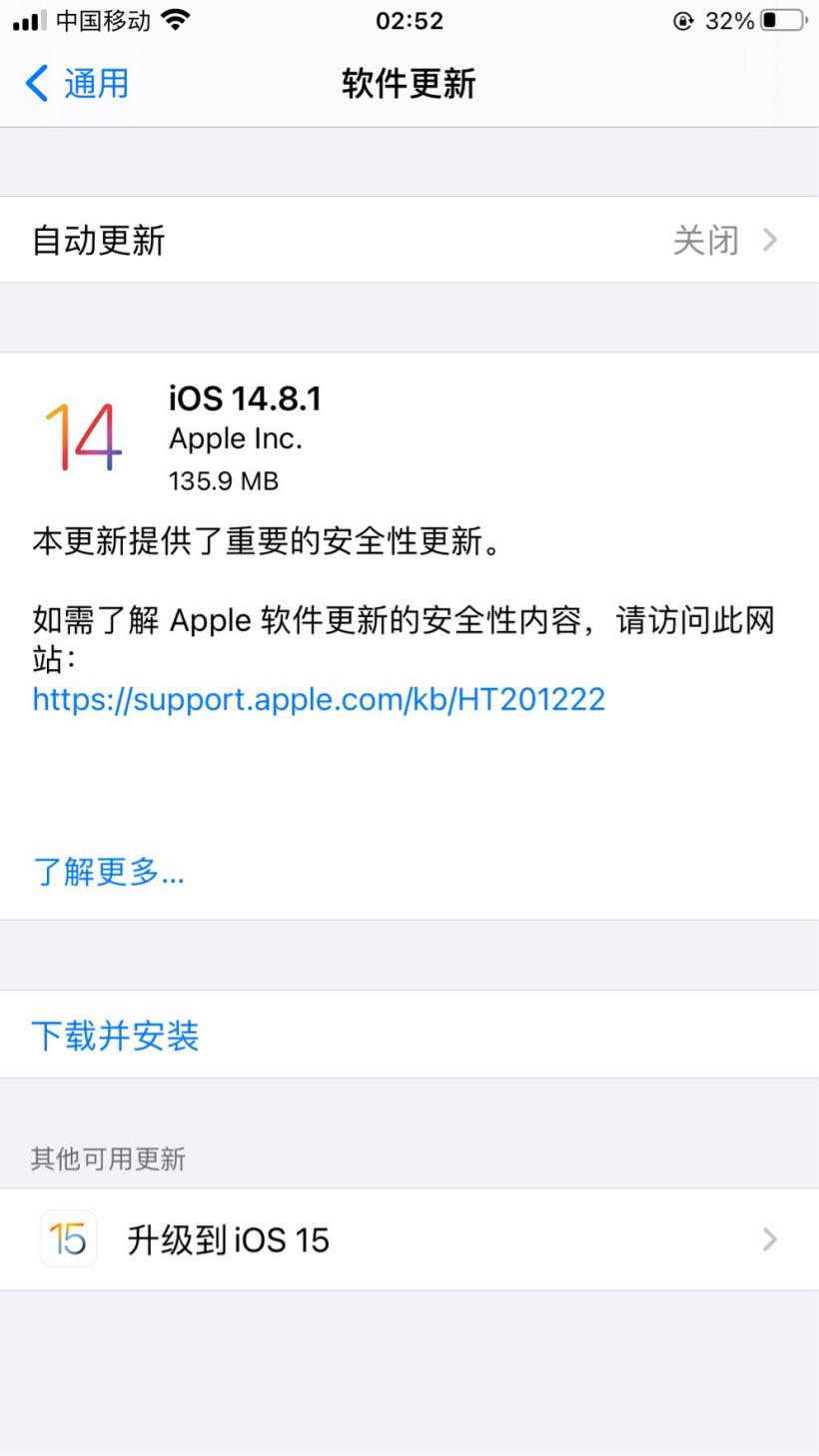 苹果iOS 14.8.1正式版发布 对未安装 iOS 15设备进行安全改进 