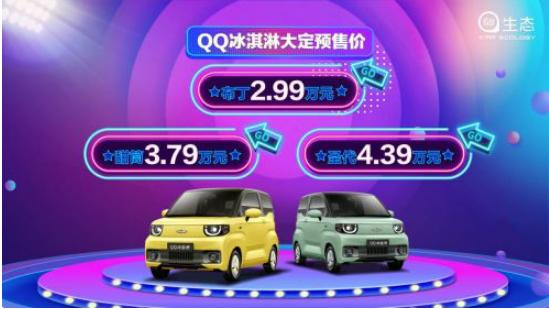 奇瑞 QQ 冰淇淋预售24小时获15624台订单 含布丁、甜筒和圣代3款车型