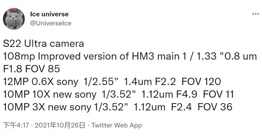 三星Galaxy S22 Ultra后置相机规格曝光:四摄方案 采用LTPO屏