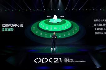 2021 OPPO开发者大会:下一代生态势能正式开启